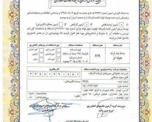 تایید وزارت جهاد کشاورزی آریا صنعت اسرا